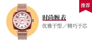 饰品-时尚腕表