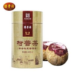 陈李济  经典柑普茶*罐装两颗