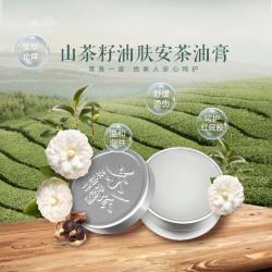 茶一派  山茶籽油膚安茶油膏驅蚊止癢舒緩燙傷溫和潤膚紅屁股可用