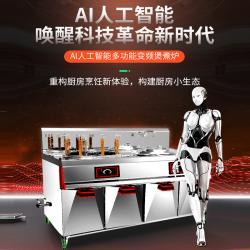 AI人工智能双头煲煮炉