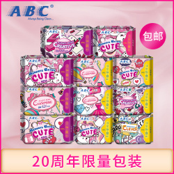 ABC卫生巾不一样套装(大)abcpt022