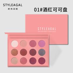 STYLEAGAL时尚法则 甜馨粉蜜魅力女神十二色眼影
