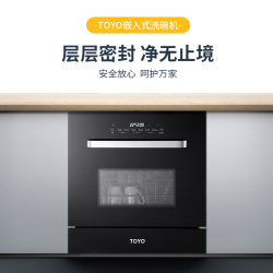 TOYO 嵌入式/台式洗碗机 TOYO-XWQ03B