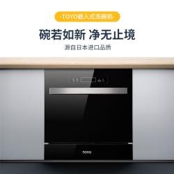 TOYO 嵌入式洗碗机 TOYO-XWQ02H