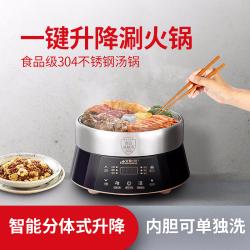 火锅1号 智能分降智能料理锅