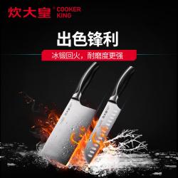 炊大皇菜刀家用2件套装不锈钢中式切菜刀厨房水果切片刀切肉砍骨 WG14375