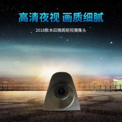 云车界 专车专用前视摄像头 2018HONDAACCORD-F-7430