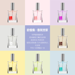 欧香集 精灵元素香水8种香型任选