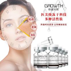 格露丝肽  多肽透亮活性粉敏感肌修护补水冻干粉