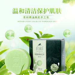 茶树精油美肌手工皂