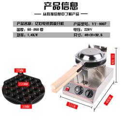 亿心 电热蛋仔机 YT-9007
