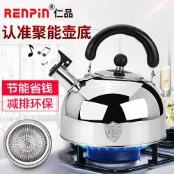 仁品 RP-JN01 翅片节能烧水壶燃气煤气 不锈钢304家用煮水壶开水壶大容量热水壶