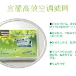 宜馨高效空调净化滤网