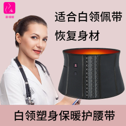 裳暖暖 白领塑身护腰 SNN2-N-3/SNN2-N-4/SNN2-B-4