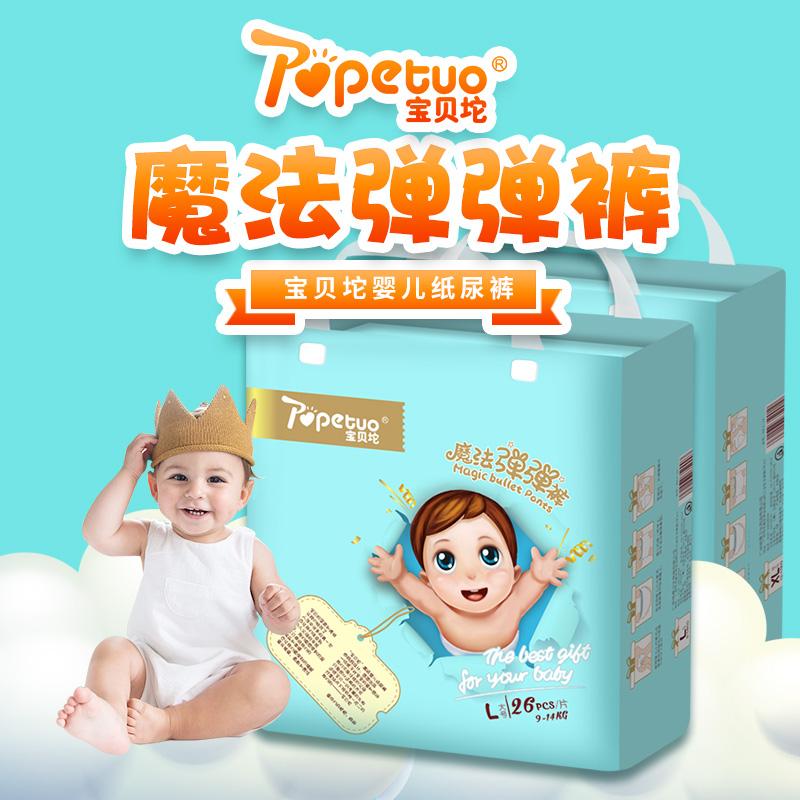 宝贝坨婴儿拉拉裤  +纸尿裤   拿样链接-