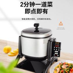 小菜一碟 智能滚筒炒菜机 GT5-32