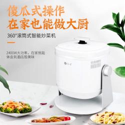 小菜一碟 360度滚筒式智能炒菜机 GT7H