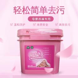氧冰冰 氧冰冰新活氧洗涤母婴专用