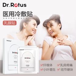 DR.ROTUS医用冷敷贴(乳腺贴)