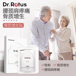 DR.ROTUS远红外理疗贴(骨质增生贴)