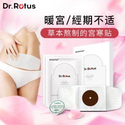 DR.ROTUS磁热疗贴(暖宫贴)