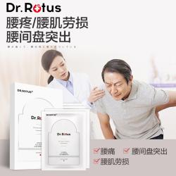 DR.ROTUS远红外理疗贴(腰椎间盘贴)