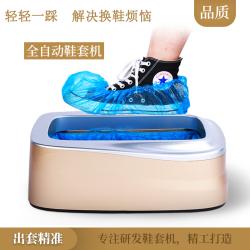 正昇 全自动鞋套机一次性 含鞋套 01款