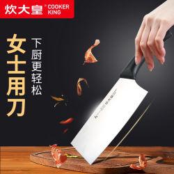 炊大皇厨房不锈钢切菜刀家用女士小薄款中式切肉刀厨师DJ1QR