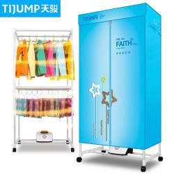 天骏干衣机家用烘干器静音省电烘干机双层宝宝烘衣机速干衣服风干 TJ-238M