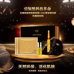 琪钰  石墨烯超导能面膜+24k黄金精华液石墨烯材料