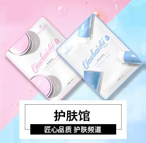 新版PC美妆护肤馆