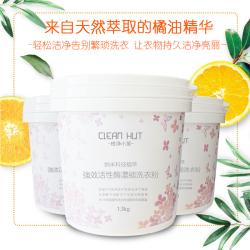 柑凈小屋 酵素濃縮洗衣粉1.3KG
