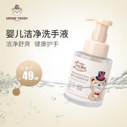 婴幼儿泡沫洁净舒爽洗手液300ml宝宝专用泡沫柠檬洗手液儿童洗护