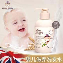 洛克泰迪宝宝婴儿童孩子倍润滋养无硅油洗发水露洗护泡沫男女专用