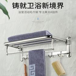 浴室活动毛巾架