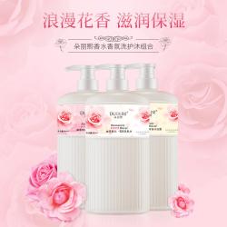 幽莲魅尔 800ML香水洗发水+(护发素)+(沐浴露)