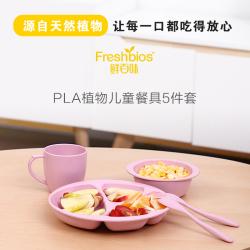 PLA生物儿童餐具5件套(A)
