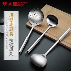 炊大皇锅铲 家用 厨房 三件套 加厚不锈钢厨具组合套装汤勺漏勺 CS03YC