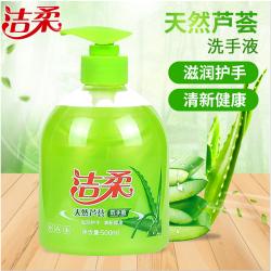 洗手液(芦荟)
