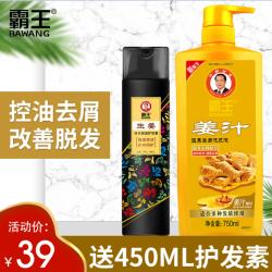 霸王 姜汁洗发水【送450ml护发素】