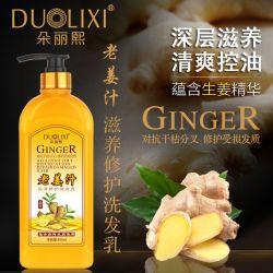 【批发链接】800ml朵丽熙老姜汁洗发水