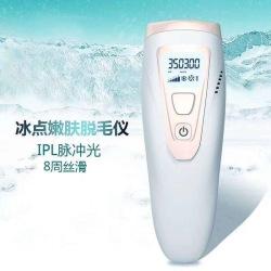 冰点美白嫩肤脱毛仪器M-306