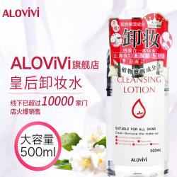 Alovivi皇后卸妆水500ml脸部眼唇妆深层清洁温和卸妆