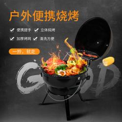 ShengTong 14寸便携炉 ST1401黑盖 烧烤炉户外木炭烧烤架子家用烤肉炉子无烟焖烤炉便携式