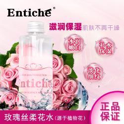【买一送一】Entiche 玫瑰丝柔花露水植物精华补水保湿化妆护肤品男女爽肤水正品