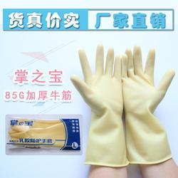 掌之宝 乳胶防护手套 8085