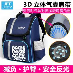 JFT 儿童减压书包 3D立体气囊肩带专利减压气垫 BP-067 1-3年级学生