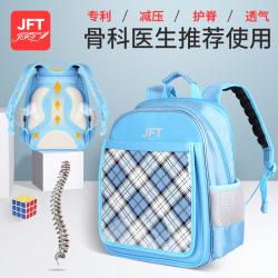 JFT 儿童专利减压护脊书包 安全舒适透气BP-184 适合适合1-4年级学生新生开学季