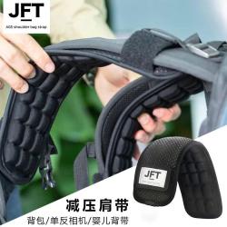JFT 减压肩带 透气防滑按摩兼容所有单肩背