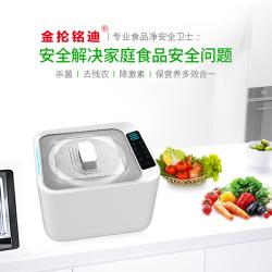 金抡铭迪 果蔬清洗机食材净化机